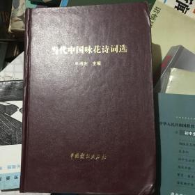 当代中国咏花诗词选