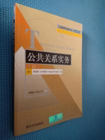 工商管理優秀教材譯叢·管理學系列:公共關系實務(第12版).
