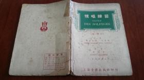 视唱练习(二卷 二册)1951