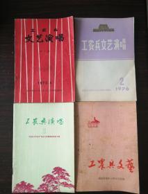 工农兵文艺演唱四本(见图),合售11元!