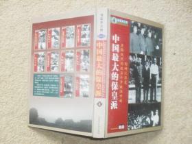 权延赤文集(4、5、6)(中国最大的保皇派+毛泽东与赫鲁晓夫+掌上千秋)【精装】