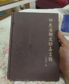 印光法师文钞嘉言录(配光盘、品好、精装、内页干净无笔痕)