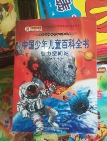 经典童书馆-中国少年儿童百科全书·智力空间站