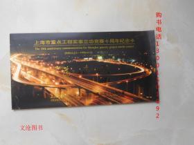 上海市重点工程实事立功竞赛十周年纪念卡之二【1986-1996】