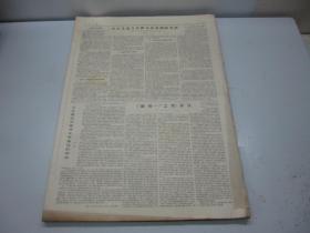 人民日报1981年4月(2日-30日)