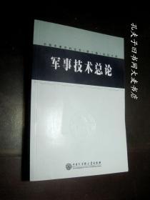 《中国军事百科全书(第二版)学科分册:军事技术总论》