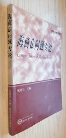海商法问题专论(研究所教学用书)张湘兰