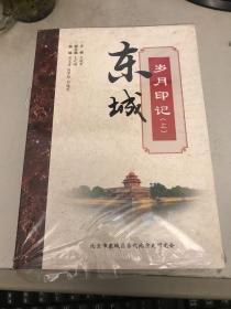 东城岁月印记(上下册)全新未开封