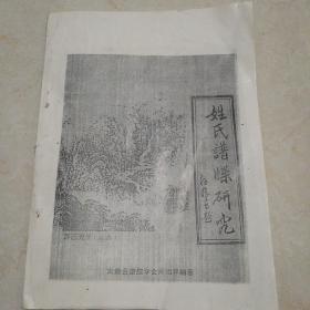 姓氏谱牒研究(太康县)