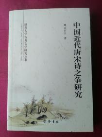 中国近代唐宋诗之争研究