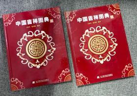 正版 中国吉祥图典(上下)精装两册全 (无迹无缺)