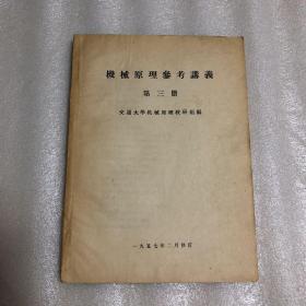 机械原理参考讲义第三册(一九五七年二月修订)