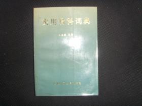 实用骨科词典