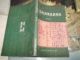 民国时期靖远县情录【第二集】印量400册