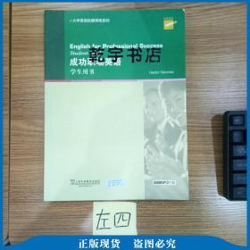 大学英语拓展课程系列:成功职场英语(学生用书)
