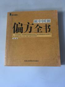 中国偏方全书