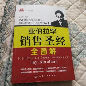 亚伯拉罕销售圣经全图解
