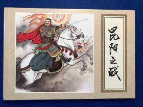 大开本优秀连环画精选 《昆阳之战》连环画出版社出版(昆阳之战是新朝末年,新汉两军在中原地区进行的一场战略决战,这场大战的主战场在昆阳一线(今河南省叶县),故称为昆阳之战。昆阳之战是中国历史上著名的以少胜多的战例之一,它决定了未来中原王朝的国运与兴衰,是中国历史上一次有深远影响的战略决战)