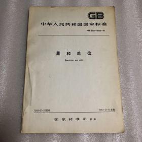 中华人民共和国国家标准量和单位GB3100-3102-82