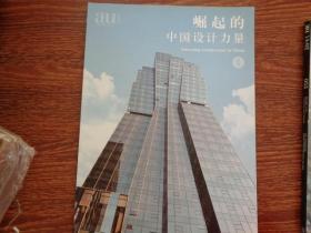 建筑与都市(别册)---崛起的中国设计力量 (1+2) 两册