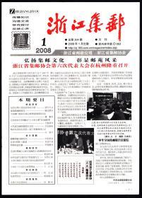 浙江集邮2008年第1期总第304期