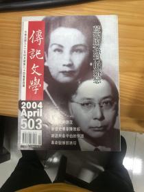 传记文学 2004 503 八十四卷第四期
