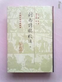 中国古典文学丛书《剑南诗稿校注》【七】大32开精装本有护封