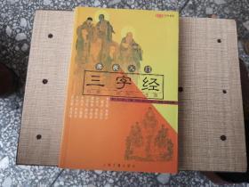 佛教入门三字经:故事 配图 注音