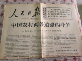 人民日报——1967年11月23日(1—4版)