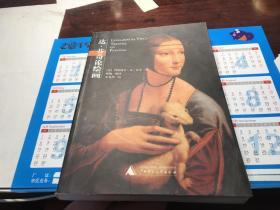 达 芬奇论绘画  广西师范大学出版社   2003年版本   保证 正版   稀见  漂亮