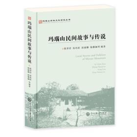 玛瑙山文化丛书:玛瑙山民间故事与传说
