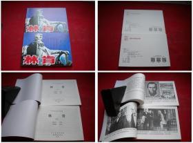 《林肯》一套两册,50开汪晓曙画,人美2015.11出版10品,4807号,连环画