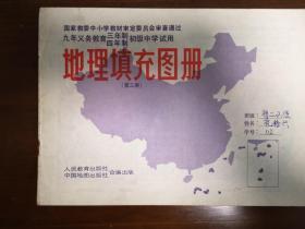 地理填充图册(第三册)
