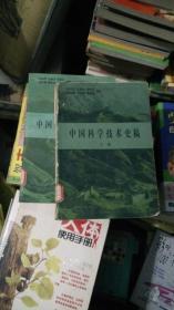 中国科学技术史稿 上下