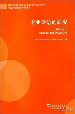 商务英语教师学养丛书:专业话语的研究
