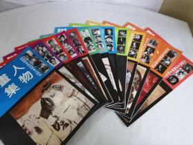 现代人物画库  人物画集 (14册合售)