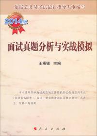 面试真题分析与实战模拟(2014版)