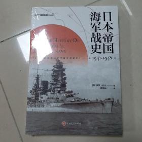 日本帝国海军战史1941—1945