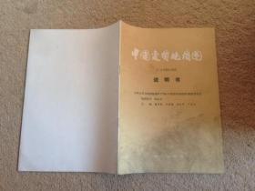 中国变质地质图说明书(1:4000000)【馆藏】