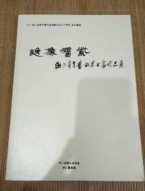 逸象酱紫――浙江青年艺术家书画作品展