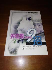 养乌鸡(竹丝鸡)9招