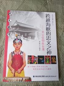 图文台湾·跨越海峡的忠义之神:关公信仰在台湾