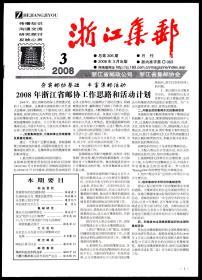 浙江集邮2008年第3期总第306期