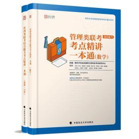 2020管理类联考综合能力考点精讲一本通(套装共2册)
