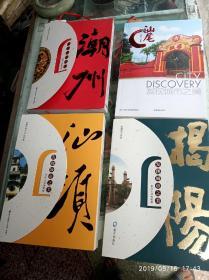 发现城市之美,全四册,汕头,潮州,揭阳,汕尾,签名本