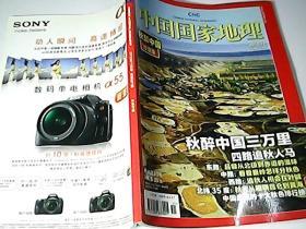 中国国家地理 2010年11