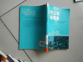 上市公司与投资者:投资者关系艺术的专家观点:expert perspectives on the state of the art