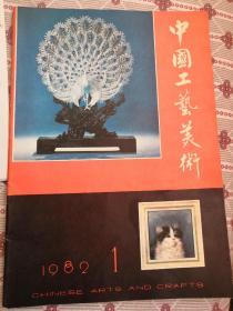 创刊号:中国工艺美术•1982