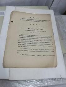 1967年3月5日中国人民解放军广州警备区司令部坚决贯彻中共中央、国务院关于确保机要文件和档案材料安全的几项规定的紧急通知