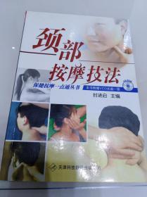 颈部按摩技法(一版一印)